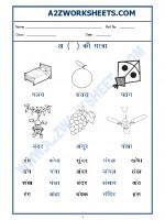 Language Hindi Worksheet - anga ki matra-01 (अं की मात्रा वाले शब्द)