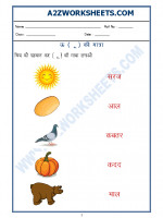 Language Hindi Worksheet - 'uu' ki matra