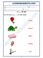 Language Hindi Worksheet - 'u' ki matra