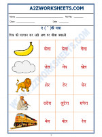 Language Hindi Worksheet - 'ae' ki matra