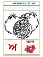 Language Punjabi Language - Akhar aada
