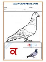 Language Punjabi Language - Akhar kakka