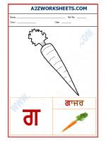 Language Punjabi Language - Akhar gaga