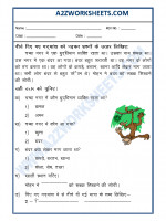 Language Hindi - Unseen Passage in Hindi-07