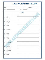 Language Hindi Grammar- Ling Badlo (gender)-02