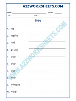 Language Hindi Grammar- Ling Badlo (gender)-06