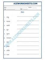 Language Hindi Grammar- Ling Badlo (gender)-08