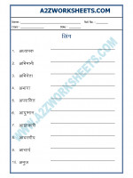Language Hindi Grammar- Ling Badlo (gender)-11