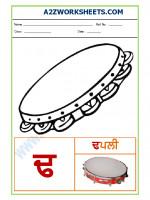 Language Punjabi Language - Akhar dhadda