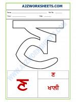 Language Punjabi Language - Akhar nahna