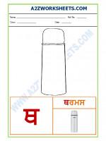 Language Punjabi Language - Akhar thata
