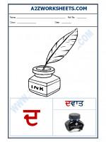 Language Punjabi Language - Akhar dada