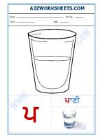 Language Punjabi Language - Akhar pappa