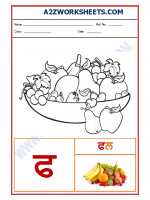 Language Punjabi Language - Akhar phafa