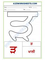 Language Punjabi Language - Akhar rharha