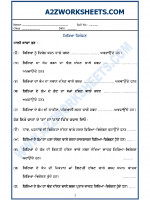 Language Punjabi Grammar - Kriya Visheshan (Adverb in punjabi)