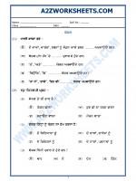 Language Punjabi Grammar - Yojak in Punjabi