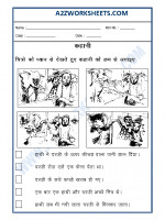 Language Hindi - Kahani banao (Story Writing)-02
