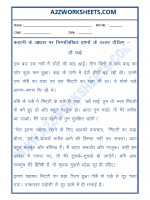 Language Short Story in Hindi with Exercise (Kahani)-02