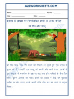 Language Short Story in Hindi with Exercise (Kahani)-04