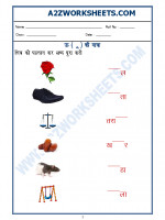 Language Hindi Worksheet - 'uu' ki matra-02