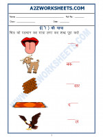 Language Hindi Worksheet - 'ee' ki matra-03