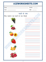Language Hindi Worksheet - Name of Fruits in Hindi - 02