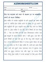Language Apathit Gadyansh - 06