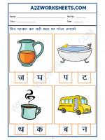 Language Hindi Worksheet - sahi akshar pehchano(Find the correct alphabet)-01