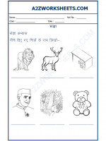 Language Hindi Gramar - Sangya Worksheet-04