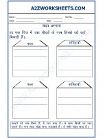 Language Hindi Gramar - Sangya Worksheet-05