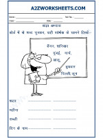 Language Hindi Gramar - Sangya Worksheet-06