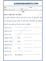 Language Hindi Gramar - Sangya Worksheet-07