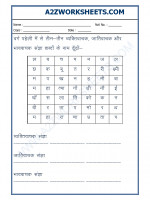 Language Hindi Grammar - Sangya Worksheet-05