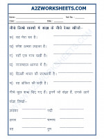 Language Hindi Grammar - Sangya Worksheet-06