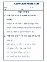 Language Hindi Grammar - Sangya Worksheet-03
