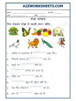 Language Hindi Grammar - Sangya Worksheet-02