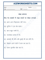 Language Hindi Vyakaran - Sangya Worksheet-05