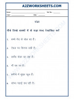 Language Hindi Vyakaran - Sangya Worksheet-06