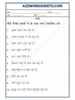 Language Hindi Vyakaran - Sangya Worksheet-07