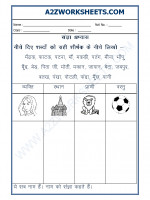 Language Hindi Vyakaran - Sangya Worksheet-08