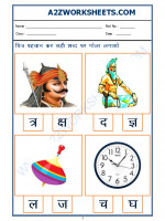 Language Hindi Worksheet - sahi akshar pehchano(Find the correct alphabet)-06