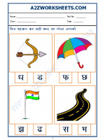 Language Hindi Worksheet - sahi akshar pehchano(Find the correct alphabet)-07