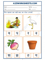 A2zworksheets Worksheets Of Language Hindi For Kindergarten - 37+ Hindi Vyanjan Worksheets For Kindergarten Images