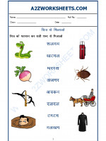 Language Hindi Worksheet - shabd se milao-03