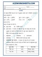 Language Prataya - Suffix in Hindi-प्रत्यय की परिभाषा-01(Part 1)