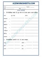 Language Prataya - Suffix in Hindi-प्रत्यय की परिभाषा-02(Part 2)