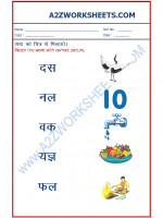 Language Hindi Worksheets - Match the word to picture-01