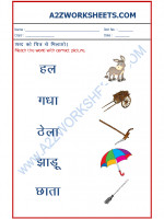 Language Hindi Worksheets - Match the word to picture-02