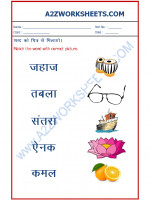 Language Hindi Worksheets - Match the word to picture-03